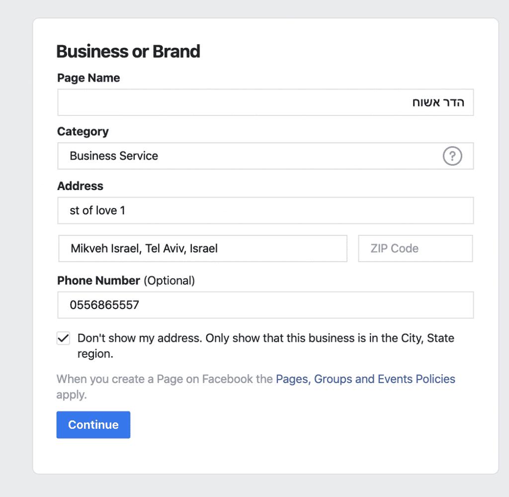 מלאו את הפרטים שלכם ליצירת דף פייסבוק עסקי, אני פתחתי דף וקראתי לו הדר אשוח.