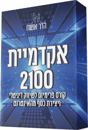 קורס דיגיטלי אקדמיית 2100
